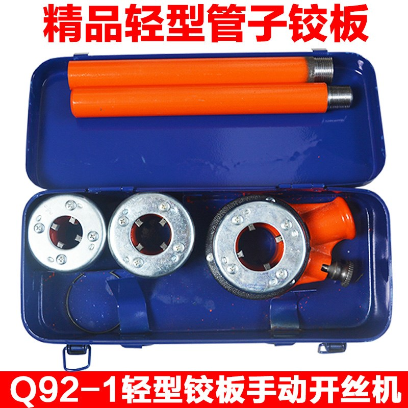 The 92 type cutter plate pipe threading machine manual pipe cutter die board manual open wire machine open tooth machine shipping