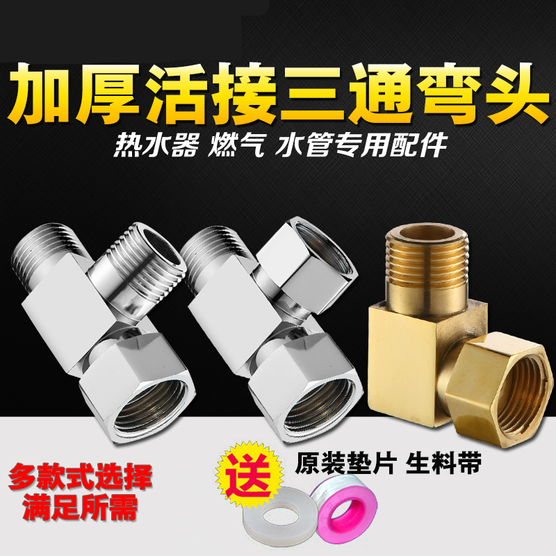 One in, two out, double control, three way angle valve, lengthened triangle valve, spray gun, double switch water valve, copper cutting