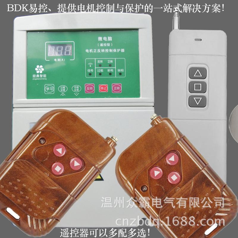 Interrupteur de commande à distance sans fil bidirectionnelle pompe 380v de moteur à inversion de moteur de télécommande de l'interrupteur de commande à distance