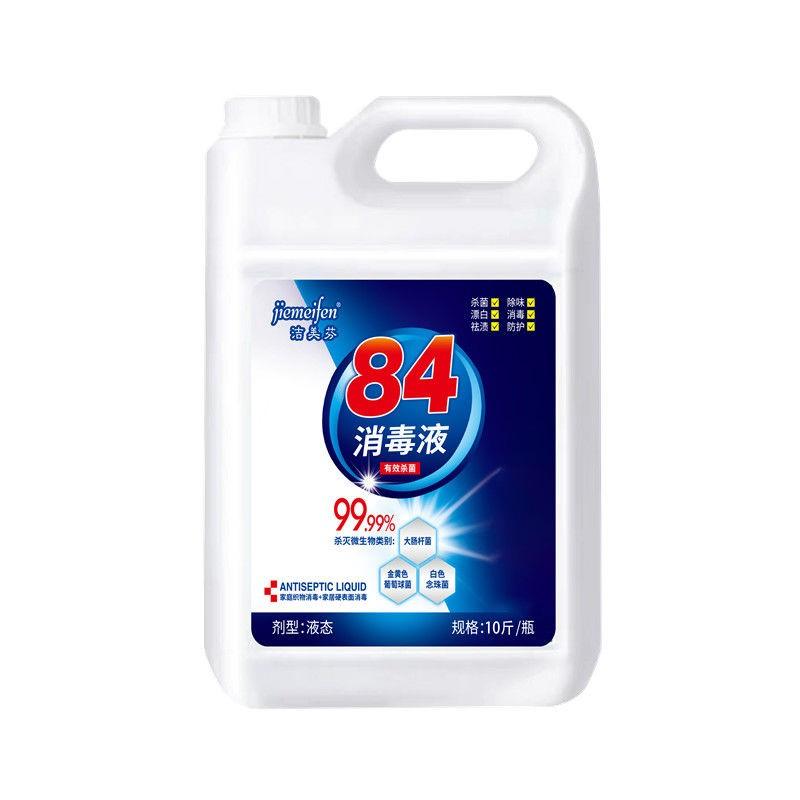 84液大桶装家用2-10斤多用途水漂白室内八四水