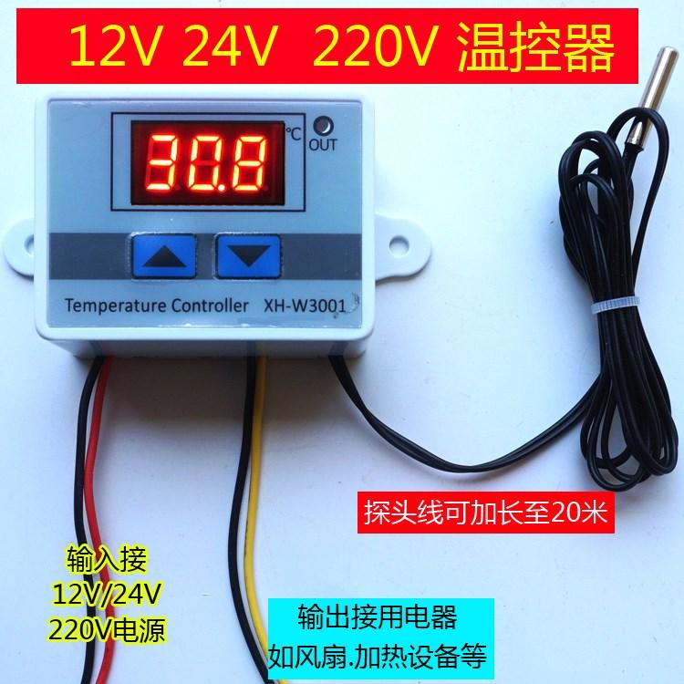 220V temperature controller, temperature switch, microcomputer temperature controller, intelligent temperature control breeding fan 3001