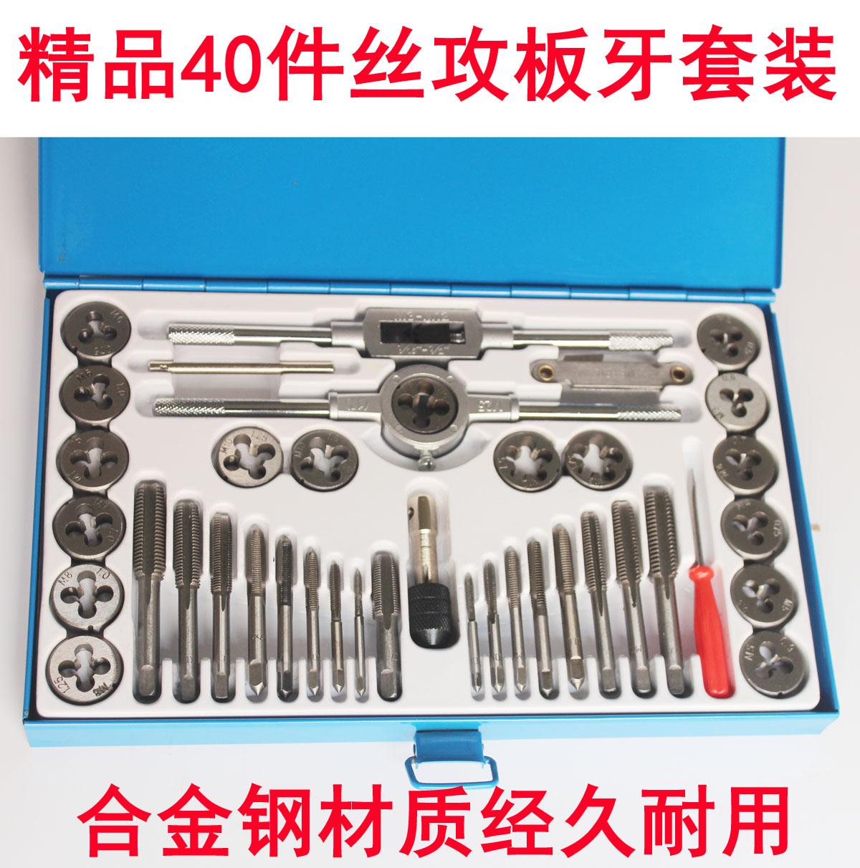 40 manual thread tap wrench twisted steel die set reaming machine hand circular die set