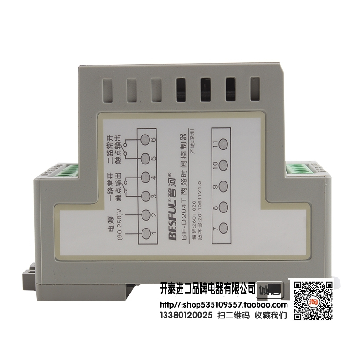 Dual timer BF-204T timing switch, automatic time controller, electronic time control switch 220V