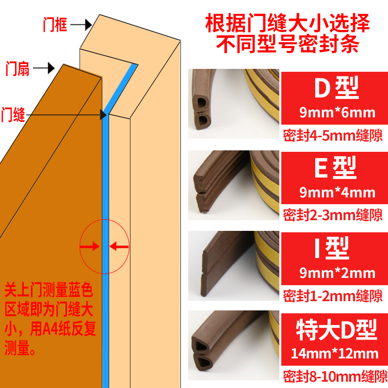 10 meters plastic steel window seal, inside and outside windows, sound insulation strips, window insulation, windproof strips, doors and windows insulation strip