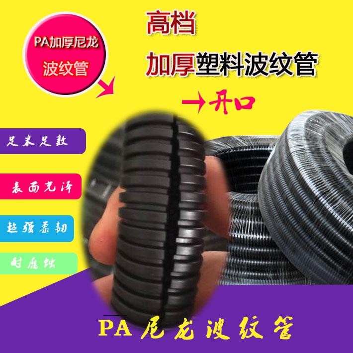 Nylon tubo corrugado AD10AD13AD15.8AD7AD18.5AD21.2 tubo de manguera de plástico