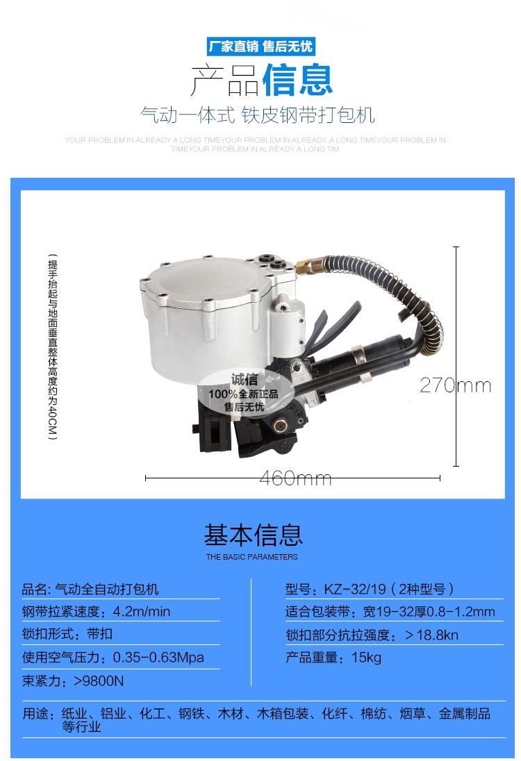 Le renforcement de la KZ-32 / 19 pneumatique du type bande intégralement la mise en balles de machine de cerclage automatique de machine de la machine de conditionnement
