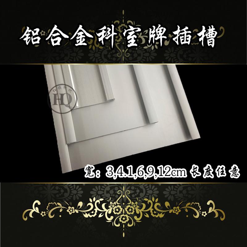 アルミニウム合金の課室カードスロット番地札を変更できるヒントカードスロット牌平槽卸売あつらえる形材