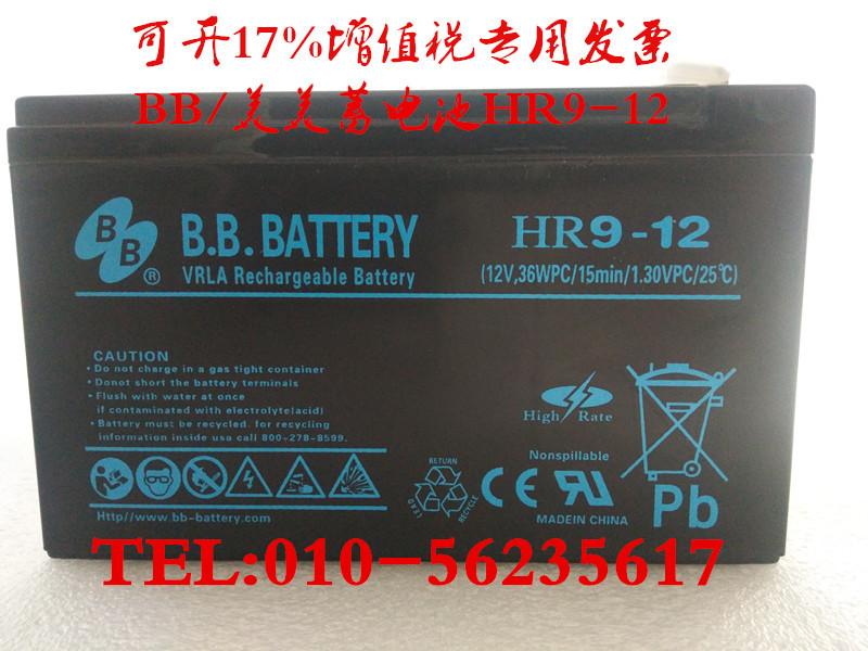 BB/ Maison HR22-1212V22AH bleibatterie UPS/ feuerwehr - Motor - / lift - notfall besondere