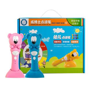 成博士幼儿童宝宝早教点读笔拼音有声挂图英语学习故事机0-3-6岁