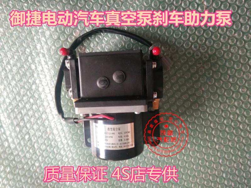 kunglig häst tillbehör för kunglig häst e vakuumpump yujie ev vakuumpump bromsassistans pump