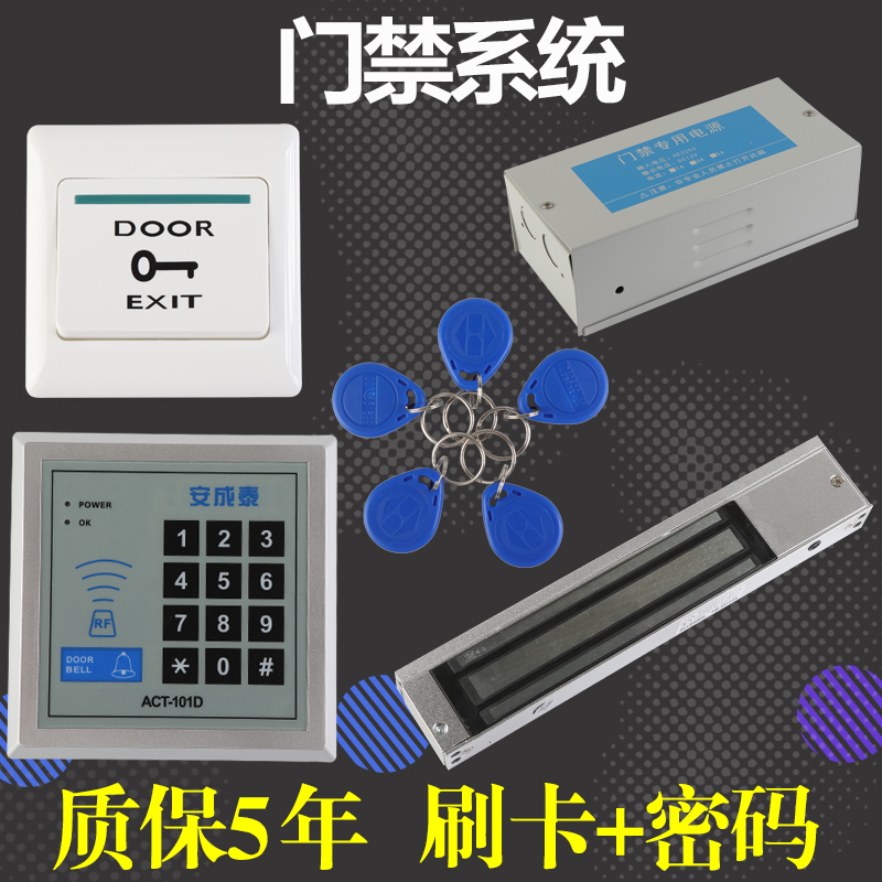 Electronic entrance guard system is composed of glass door, iron gate, entrance guard, all-in-one card, magnetic lock, electric lock and double door