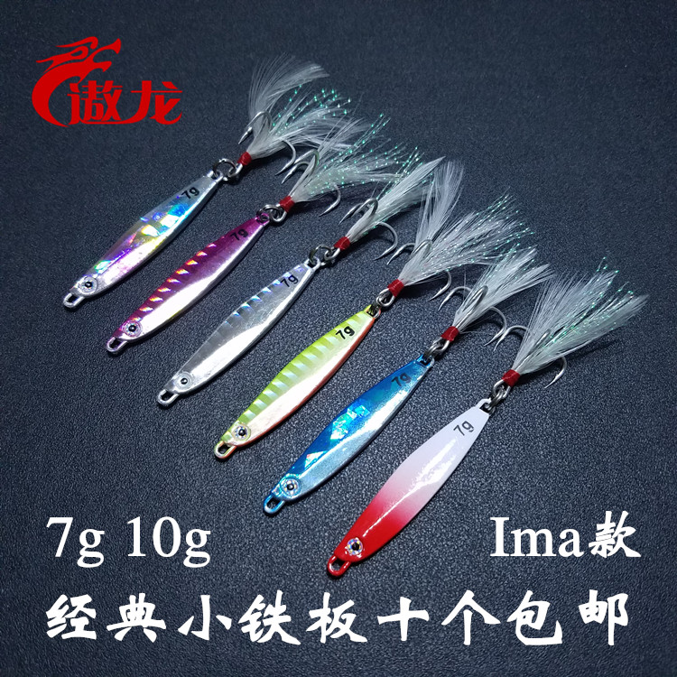 Small iron bait throwing shot shore road and IMA 7g/10g Sequin lead lures snakehead mackerel culter kill