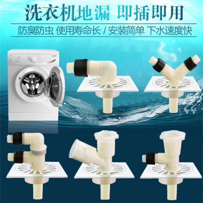 Las alcantarillas de desagüe de la lavadora multifuncional de conexión de salida de agua de drenaje común tres balcones de la lavadora