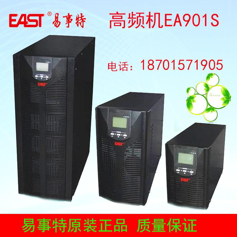 イースト易事特UPS電源1KVAEA901S標準遅延線式不間断電源