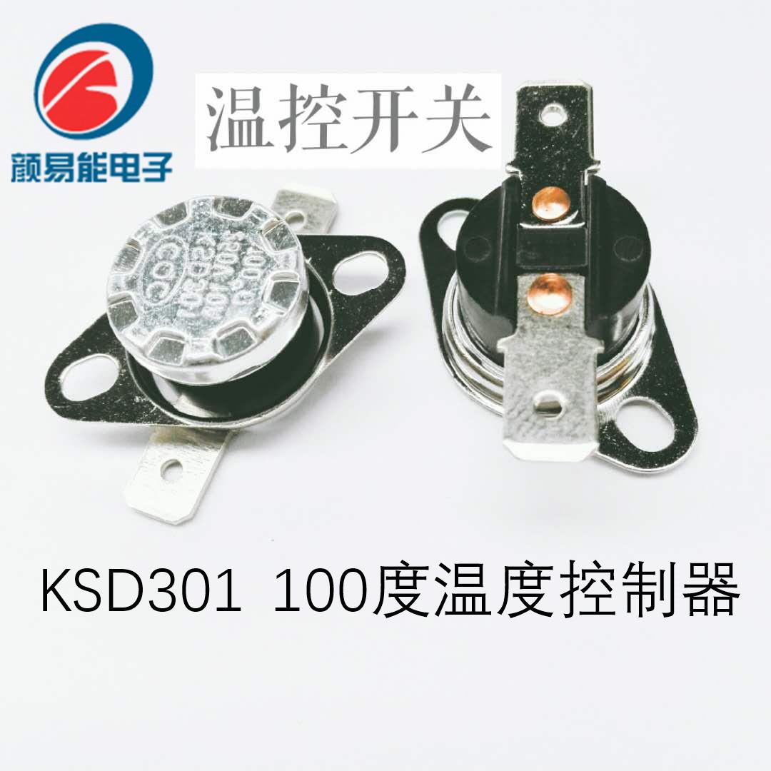 KSD30110A250V100度常時閉/常開活動バックル温度スイッチサーモスタット給湯器