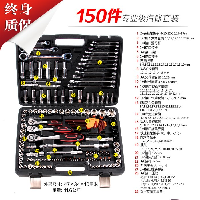 Professional class socket wrench, automobile steam protection kit, car repair and maintenance, hardware tools combination protection