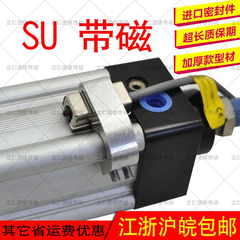 SU3240506380100 Su cilindro cilindro padrão cilindro ajustável Tipo cilindro pneumático