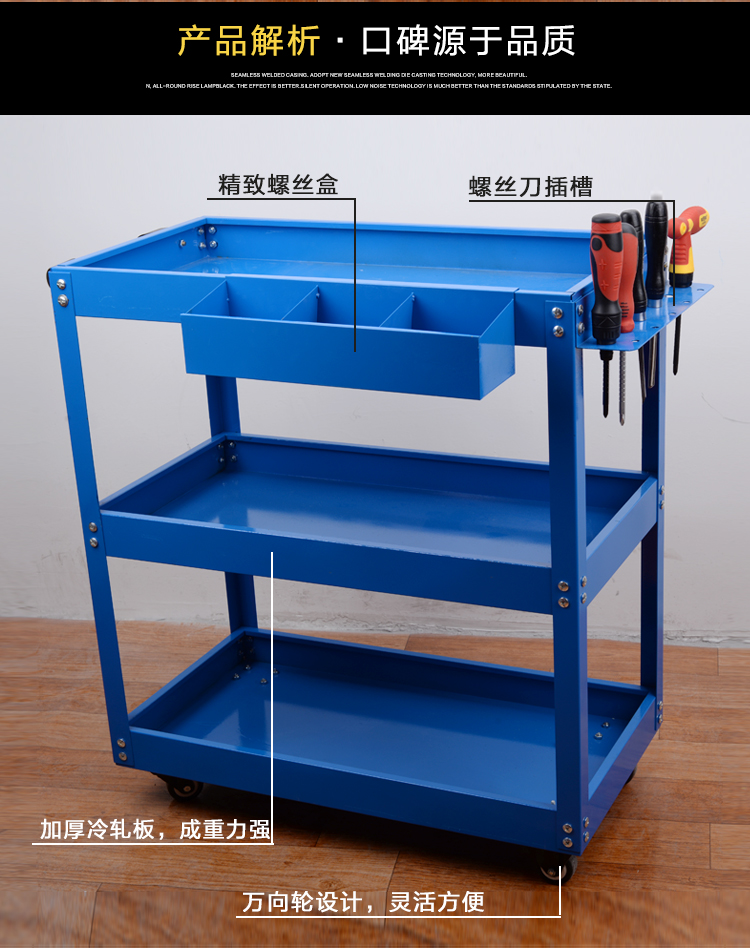 Sheet metal mobile tool cabinet, three layer thickening hardware tool workshop, parts rack, multi function maintenance of car