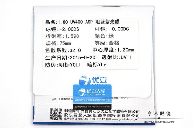 a szemüveglencse elleni 1.56/1.61 slim egy blu - ray sugárzásbiztos uv - rezisztens 2 tabletta