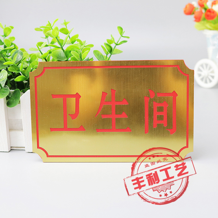 Manufacturers customized toilet signs drawing card Restroom brass aluminum signage corrosion plate production