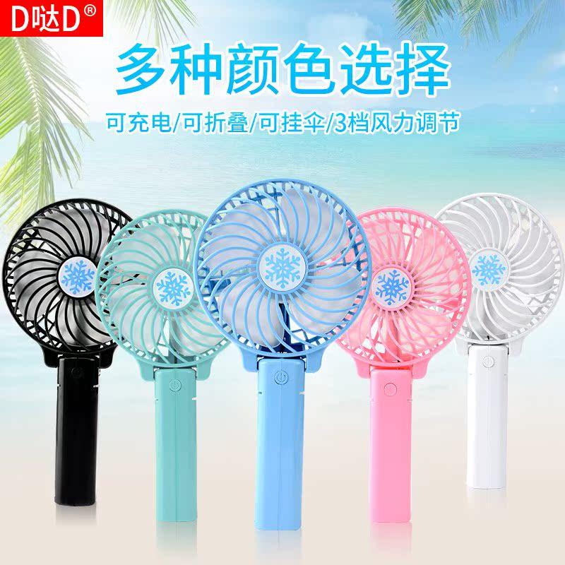 ミニ掌にエアコン小さい扇風機扇風機USB充電式携帯コンテンツ加湿器を手にする無