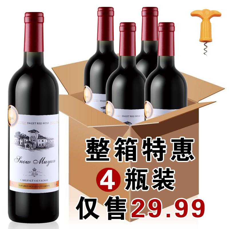 法国进口甜红干红葡萄酒红酒甜型4支特价整箱多套餐送红酒开瓶器全信网