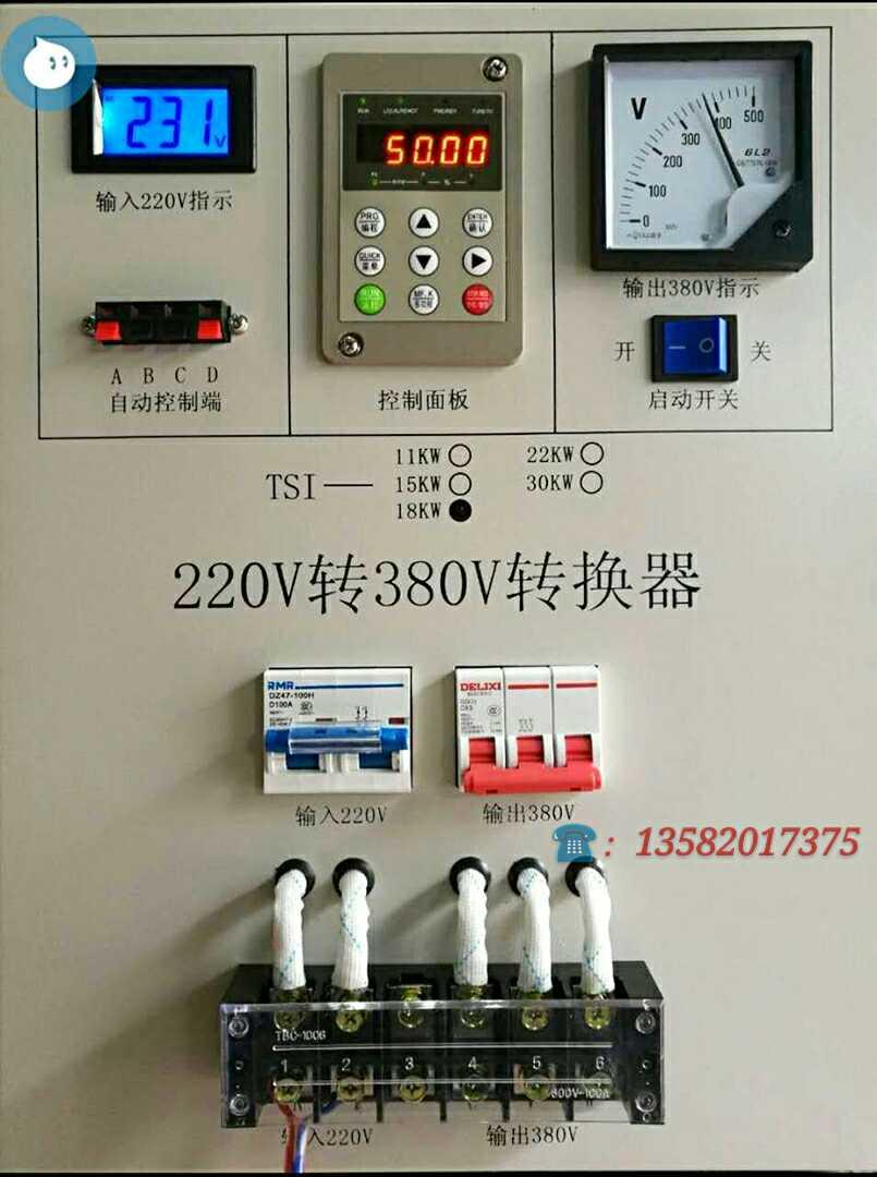 Single 220V power converter 380V converter inverter inverter booster transformer