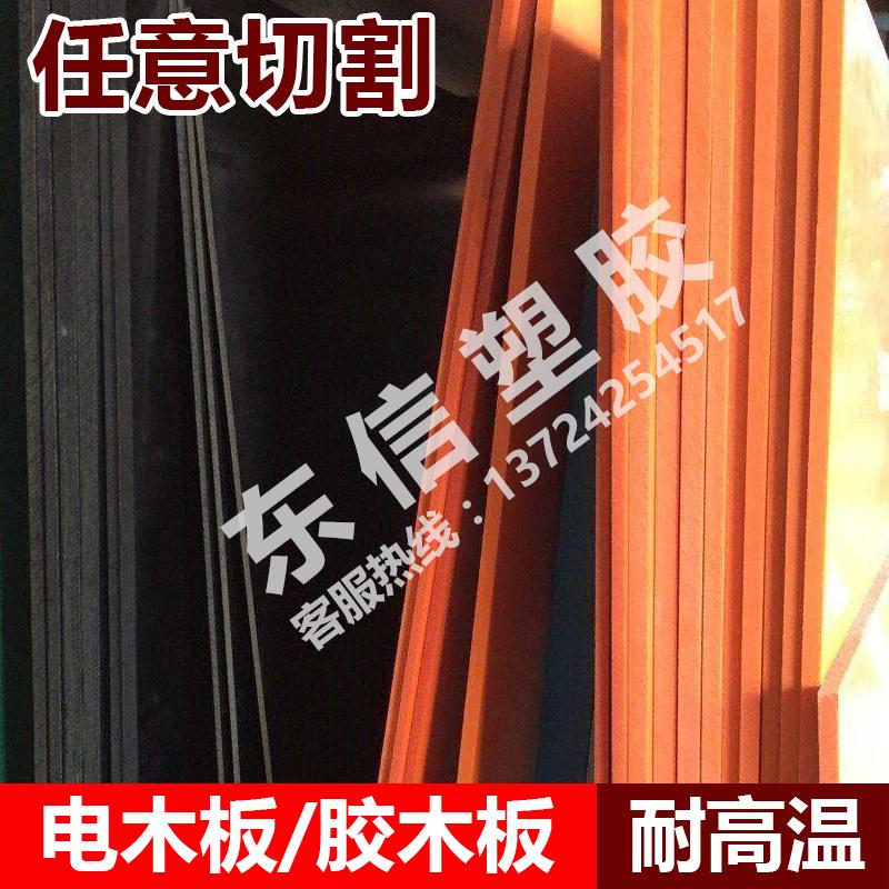 Phenolharz Orange bakelit - Platte Kalte Platte bakelit - dämmplatten das ganze Stück null Schneiden 3 mm