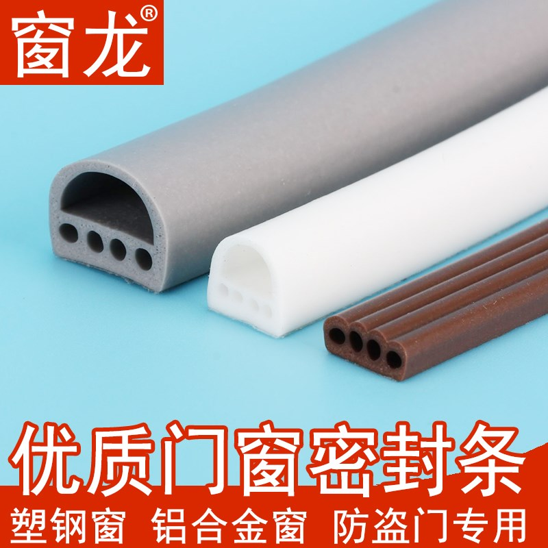 Janela de plástico auto - adesivo de isolamento térmico do Tipo de Liga de alumínio Portas e janelas - porta de vidro, porta do selo adesivos