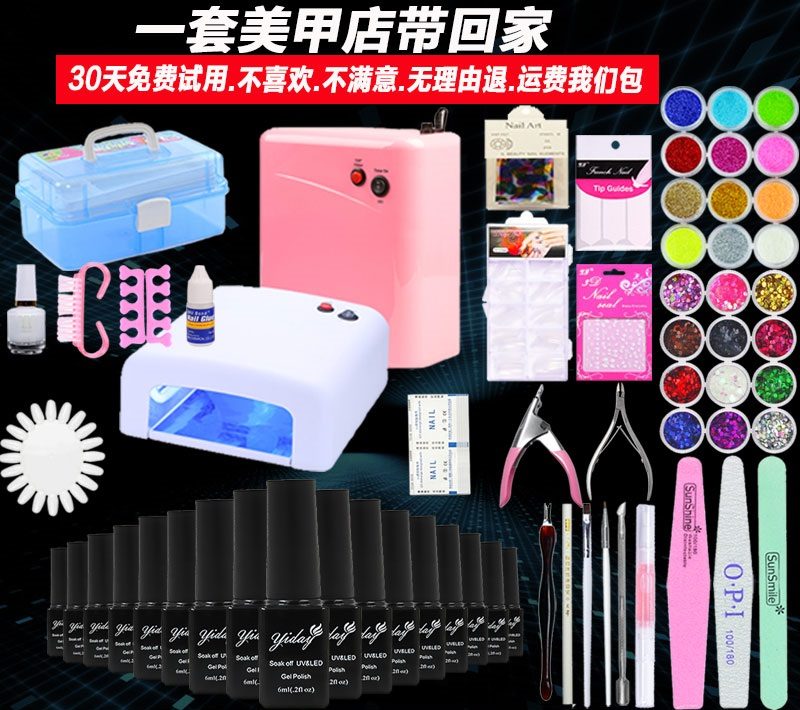 Nail tool kit, a full set of beginners set up shop, nail polish sets, armored oil glue, phototherapy machine, light nail kit