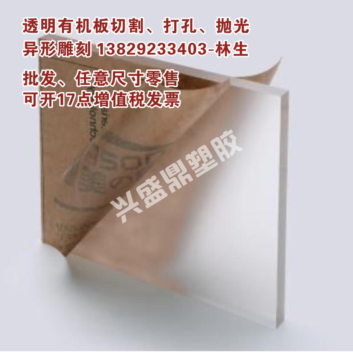 Piatti di Plastica trasparente della Lastra di Vetro acrilico. Il trattamento personalizzato organico di Dimensione arbitraria di taglio 1-100mm 121