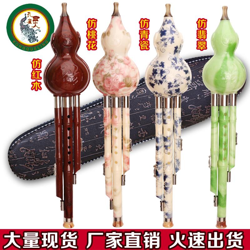 La música de Yunnan y cucurbitáceas redujo la enseñanza de instrumentos musicales a cargo de Reed C B cobre el monopolio de descuento especial