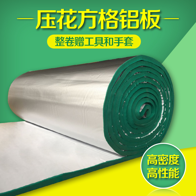 Waterproof and heat insulating material, energy saving moisture-proof sunlight room, aluminum plate heat insulation sound insulation, high density heat insulation board, heat insulation cotton insulation