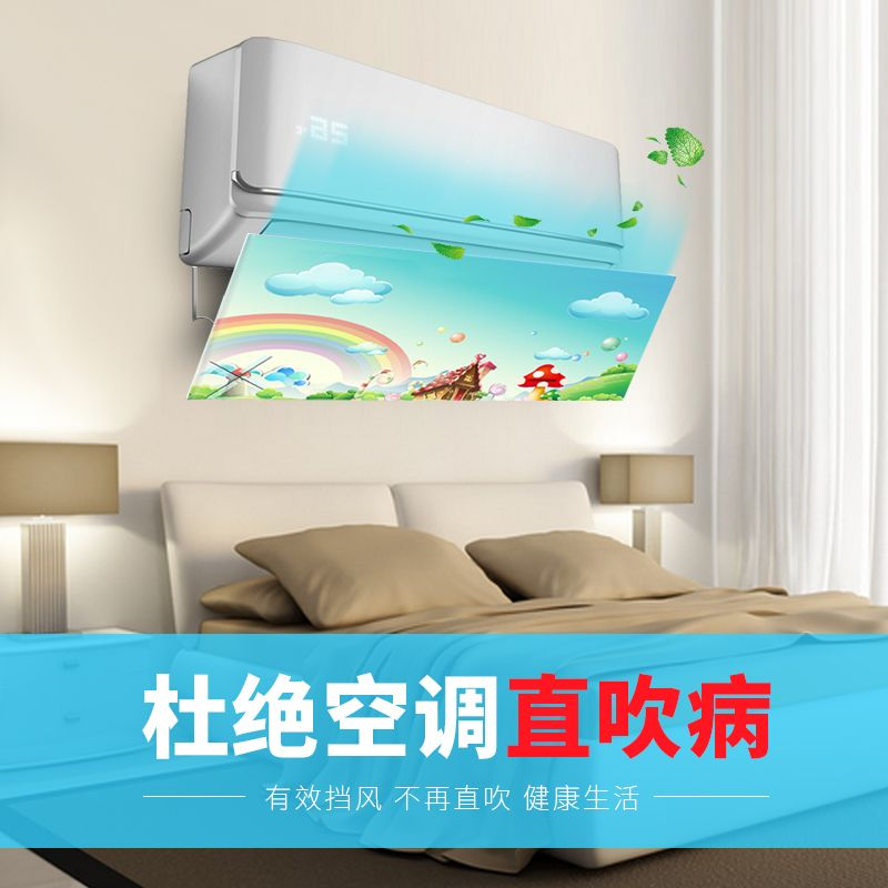 Shipping windshield Daikin brand air guide plate wind blowing straight plate ceiling type anti central air conditioning air conditioning wind deflector