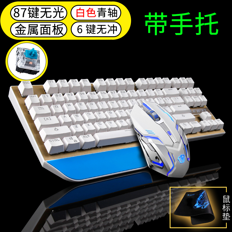 Mechanical handle keyboard, 87 film keyboard, wired game, keyboard, mouse, keyboard set, wired metal Ruyi