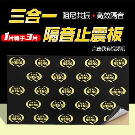 Carro Placa de isolamento de algodão anti - choque anti - choque com isolamento térmico, a absorção de som e conserto de placas de BORRACHA butílica adesivo de carro