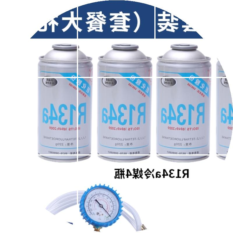 R22 refrigerant, household air conditioner, fluorine tool kit, snow liquid, liquid air conditioner and freon refrigerant
