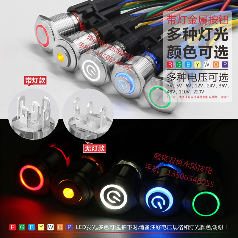 16mm metal button switch two open and two closed waterproof button from the 6 foot stainless steel complex self-locking switch