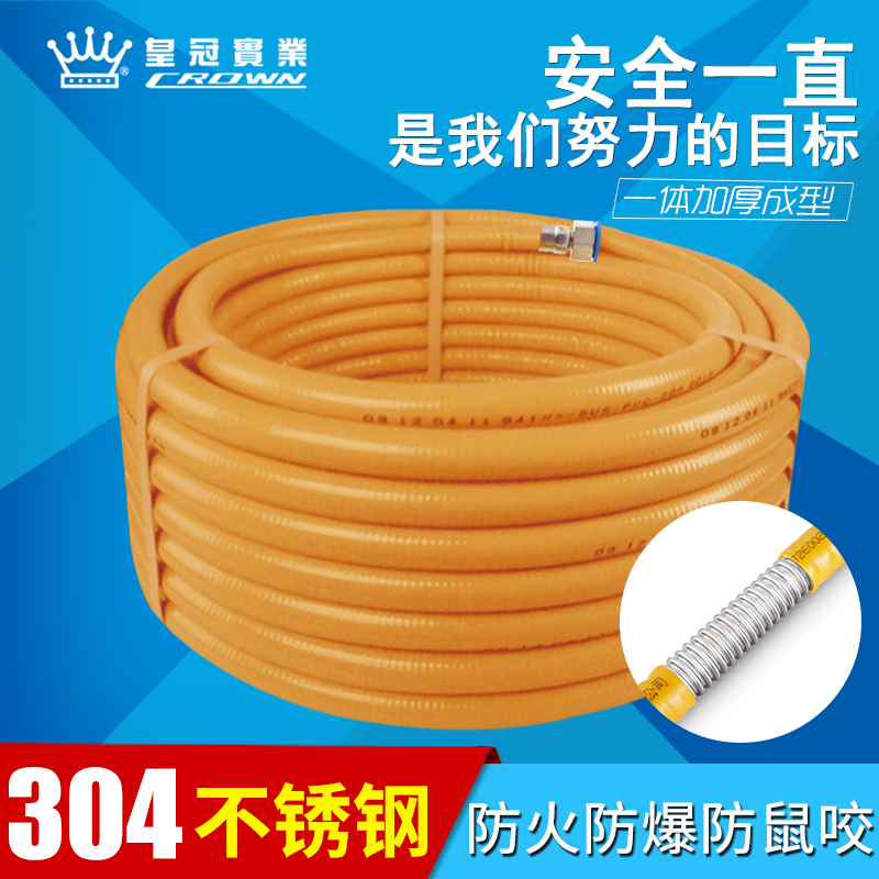 Metal gas pipe, natural gas connection, gas stove pipe, hot water explosion-proof device, household gas stove hose liquefaction
