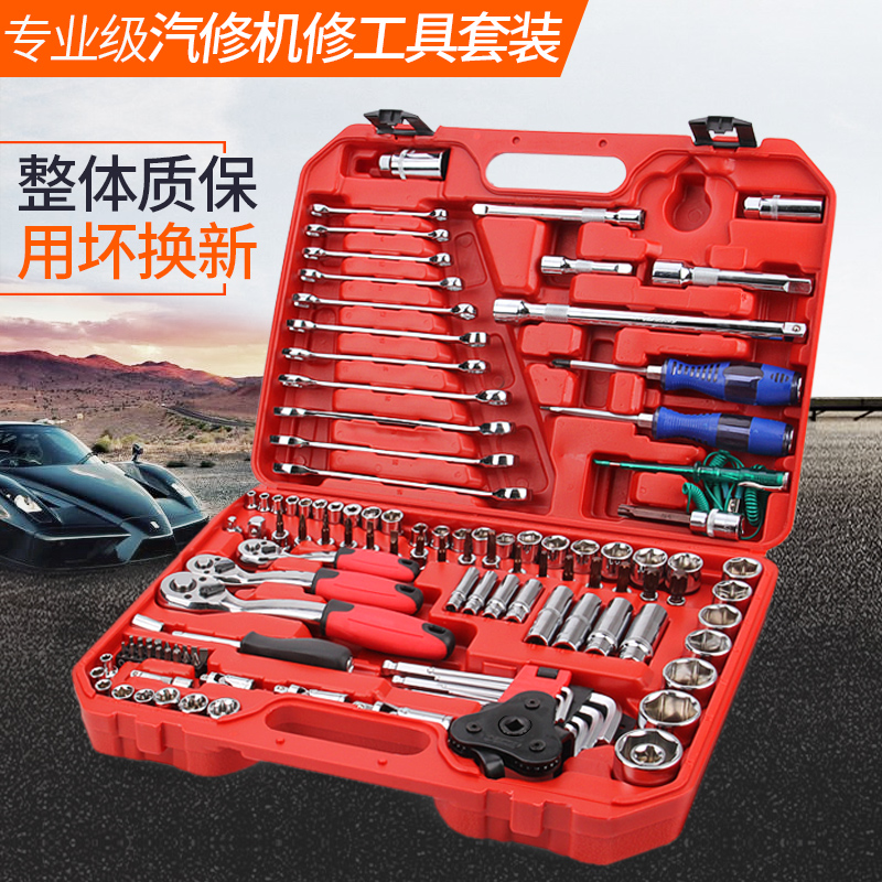 The sleeve wrench ratchet casing fast car repair automotive special maintenance repair kit set