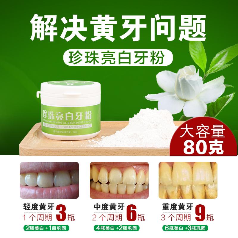 избелване на зъбите си мия зъбите жълти зъби петна от тютюн от бей - феята на зъбите бели зъби, почистване на прах