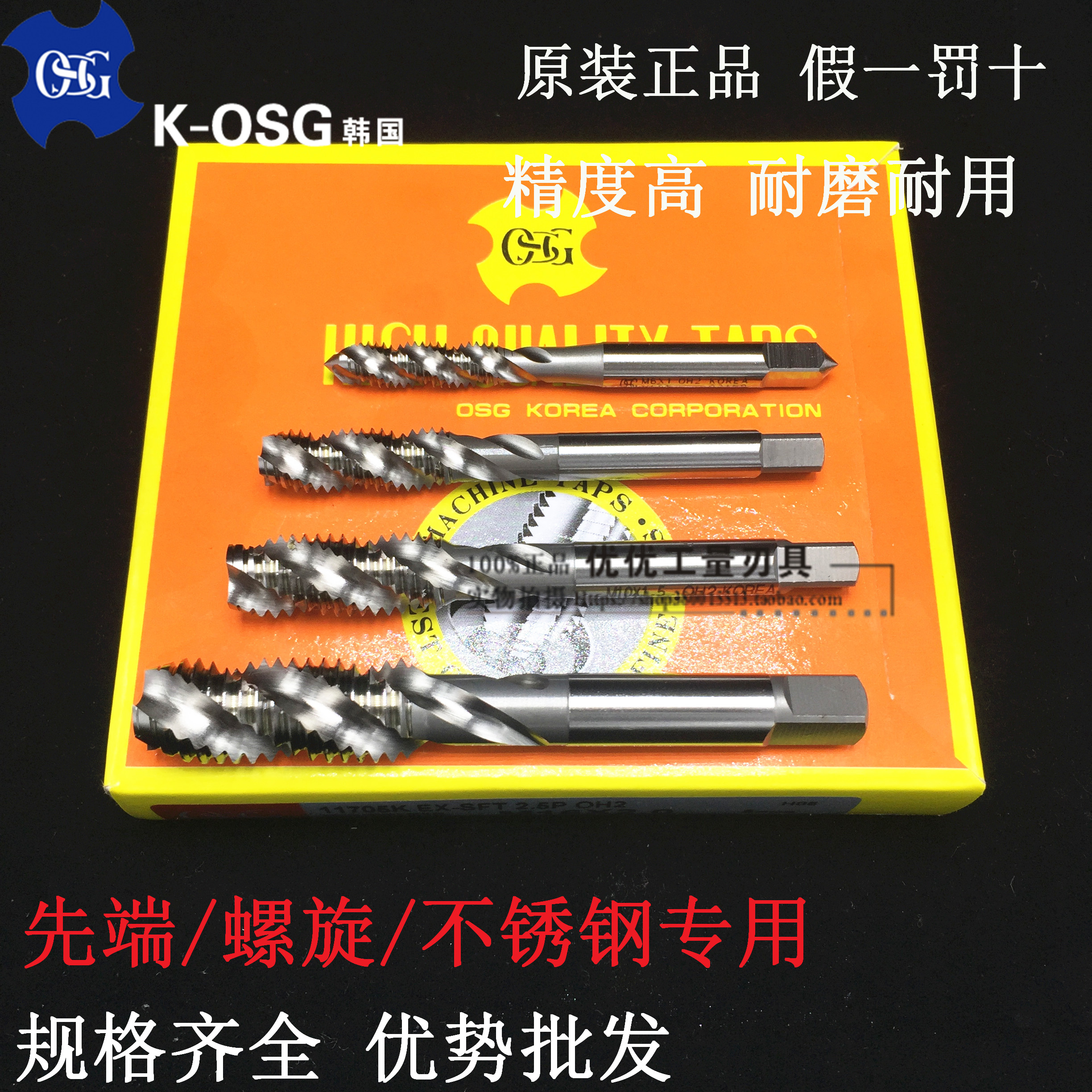 K-OSG screw taps imported from Korea EX-SFTM (22.53456810121416)