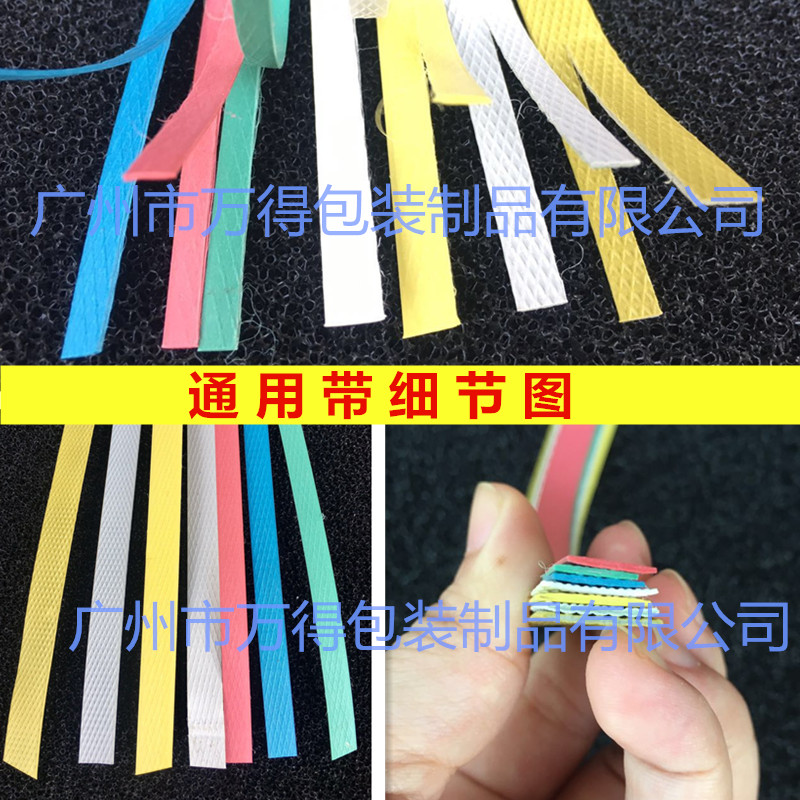 General packaging belt semi automatic packaging with plastic band PP manual belt with hot melt belt strapping machine packaging belt