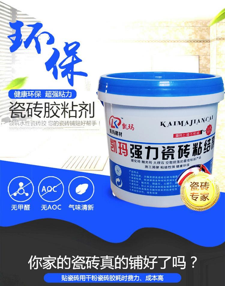 Kamp tile adhesive waterproof adhesive strength of ceramic tile adhesive Microcrystalline stone tiles gum 5kg promotion