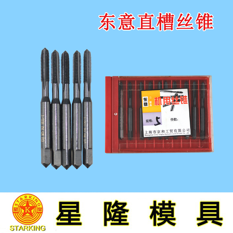 Shanghai East Italy quality machine with black straight groove wire tapping manganese steel A3 tap standard tooth coarse M2-M8