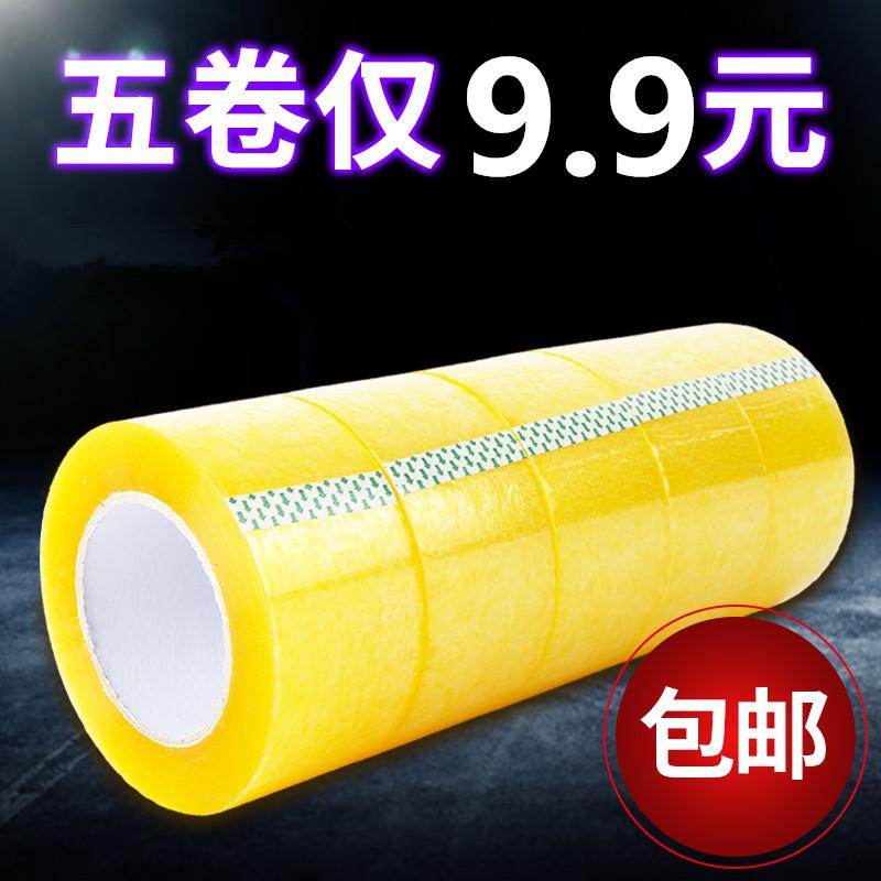 5 томов пакет mail 金润华 6 Прозрачный скотч ширина ленты большой ленты ленты