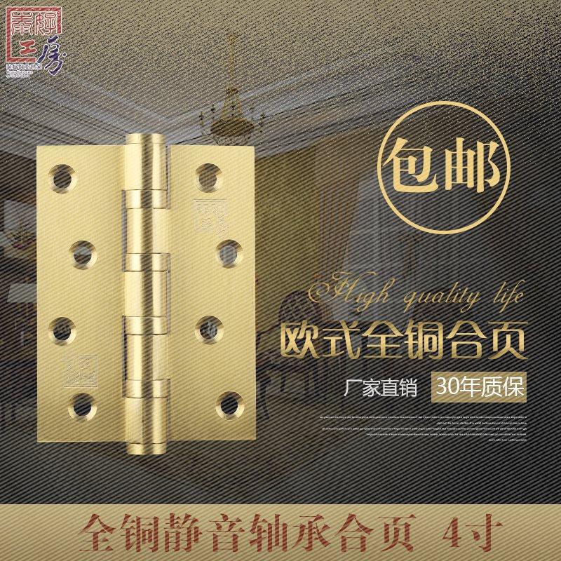 Porta de Madeira com dobradiça, dobradiça de Cobre de Cobre, acessórios de hardware móveis dobradiça do rolamento de 4 polegadas.