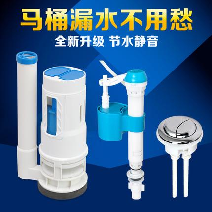 входной запуск костюм в туалет внутри аксессуары кнопку запуск клапан продувки клапан впускной клапан клапан ремонт резервуар воды