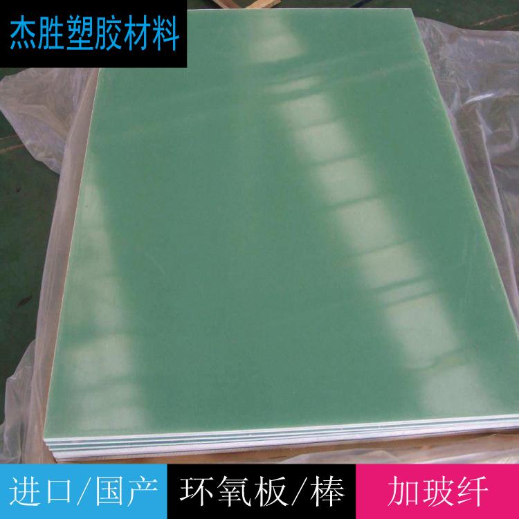 3240 epoxy board processing customized insulation plate cutting 0.3-40mm glass fiber epoxy resin plate zero cut