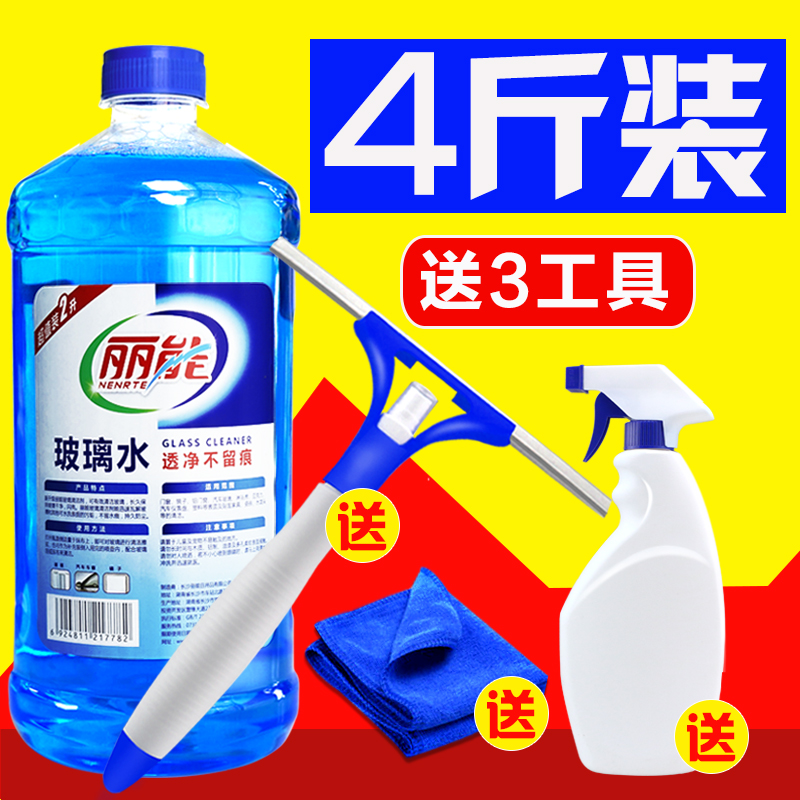 3M glass cleaner cleaning liquid detergents glass oil film, glass, glass, glass, water and glass cleaning agent Hotel